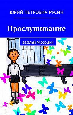Юрий Русин - Прослушивание. Весёлый рассказик