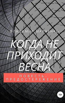 Владимир Марченко - Когда не приходит весна