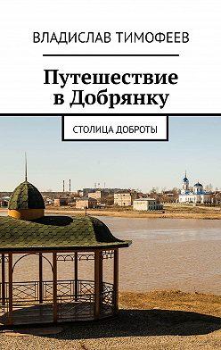 Владислав Тимофеев - Путешествие вДобрянку. Столица доброты