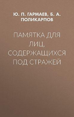 Юрий Гармаев - Памятка для лиц, содержащихся под стражей