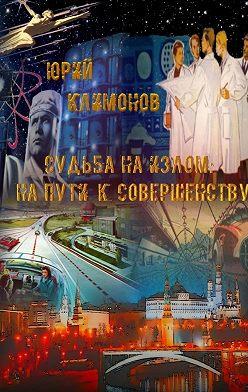 Юрий Климонов - Судьба на излом. На пути к совершенству