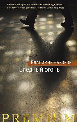 Владимир Набоков - Бледный огонь