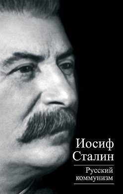 Иосиф Сталин - Русский коммунизм (сборник)
