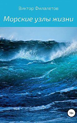 Виктор Филалетов - Морские узлы жизни