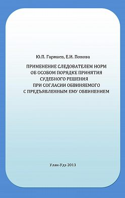 Елена Попова - Применение следователем норм об особом порядке принятия судебного решения при согласии обвиняемого с предъявленным ему обвинением