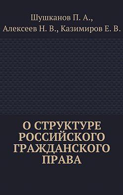 Павел Шушканов - Оструктуре российского гражданского права