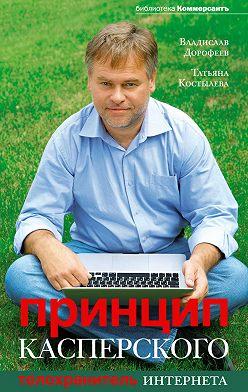 Владислав Дорофеев - Принцип Касперского: телохранитель Интернета
