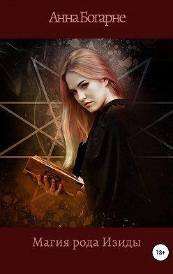 Анна Богарне - Магия рода Изиды