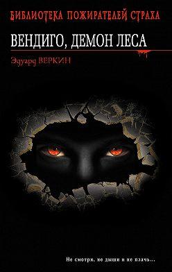 Эдуард Веркин - Вендиго, демон леса