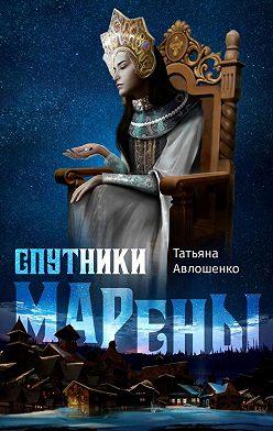Татьяна Авлошенко - Спутники Марены