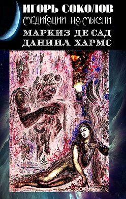 Игорь Соколов - Медитация с маркизом де Садом
