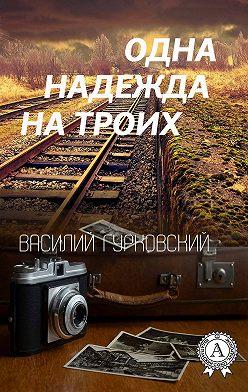 Василий Гурковский - Одна надежда на троих