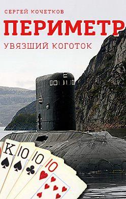 Сергей Кочетков - ПЕРИМЕТР – Увязший коготок