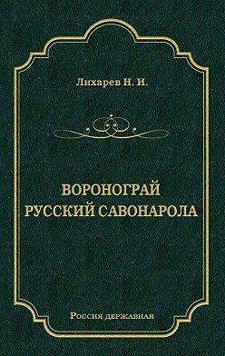 Николай Лихарев - Воронограй. Русский Савонарола
