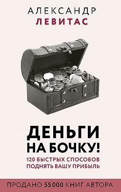Александр Левитас - Деньги на бочку