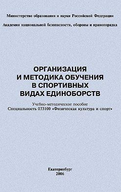Евгений Головихин - Организация и методика обучения в спортивных видах единоборств: учебно-методическое пособие
