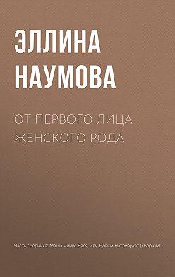 Эллина Наумова - От первого лица женского рода