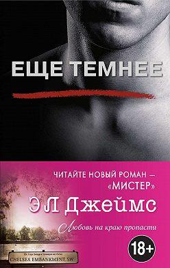 Э. Л. Джеймс - Еще темнее
