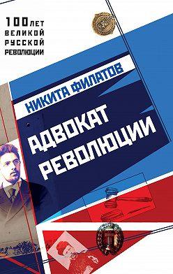 Никита Филатов - Адвокат революции