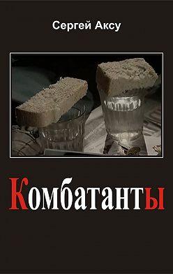 Сергей Аксу - Комбатанты