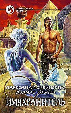 Александр Сивинских - Имяхранитель