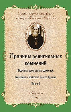 Александр Введенский - Причины религиозных сомнений