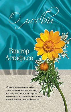 Виктор Астафьев - О любви (сборник)