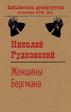 Николай Рудковский - Женщины Бергмана