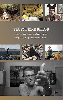 Сборник статей - На рубеже веков. Современное европейское кино. Творчество, производство, прокат