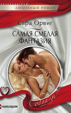 Сара Орвиг - Самая смелая фантазия