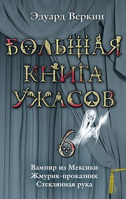 Эдуард Веркин - Стеклянная рука