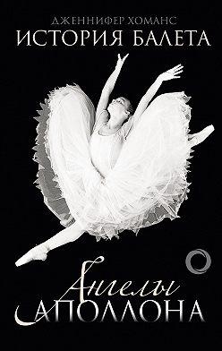 Дженнифер Хоманс - История балета. Ангелы Аполлона