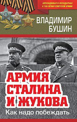 Владимир Бушин - Армия Сталина и Жукова. Как надо побеждать