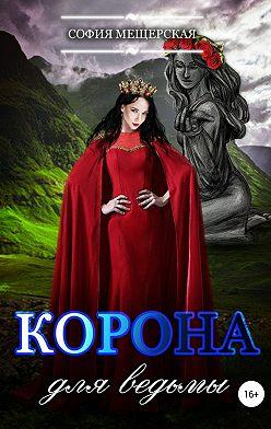 София Мещерская - Корона для ведьмы