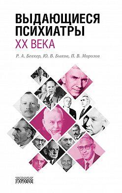 Юрий Быков - Выдающиеся психиатры ХХ века