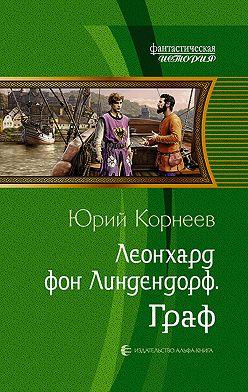 Юрий Корнеев - Леонхард фон Линдендорф. Граф
