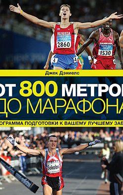 Джек Дэниелс - От 800 метров до марафона