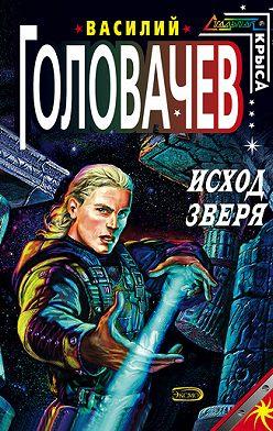 Василий Головачев - Исход зверя