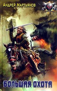Андрей Мартьянов - Большая охота