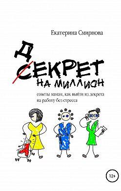 Екатерина Смирнова - Декрет на миллион
