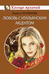 Лариса Теплякова - Любовь с итальянским акцентом