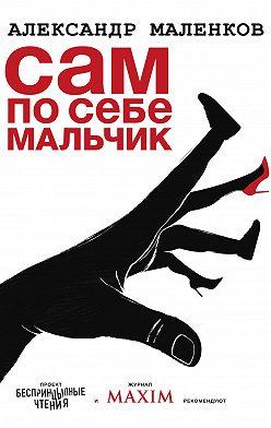 Александр Маленков - Сам по себе мальчик
