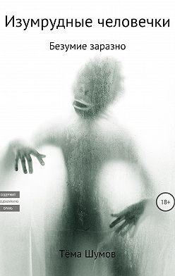 Тёма Шумов - Изумрудные человечки