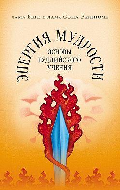 лама Сопа Ринпоче - Энергия мудрости. Основы буддийского учения