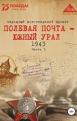 Анна Симонова - Полевая почта – Южный Урал. 1943. Часть 3