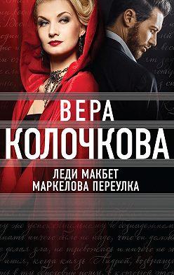 Вера Колочкова - Леди Макбет Маркелова переулка