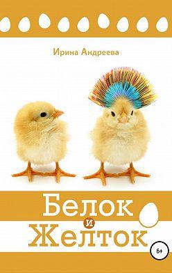 Ирина Андреева - Белок и Желток