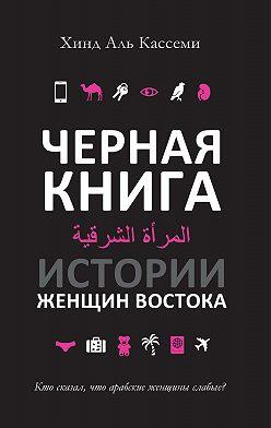 Хинд Кассеми - Черная книга. Истории женщин Востока