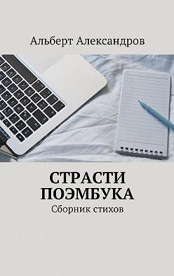 Альберт Александров - Страсти Поэмбука. Сборник стихов