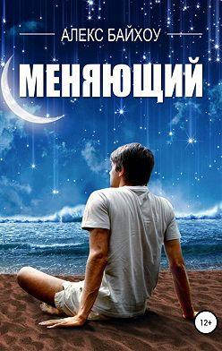 Алекс Байхоу - Меняющий